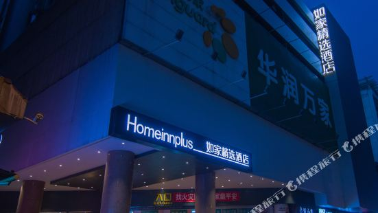 Home Inn Plus (Xi'an Bell and Drum Tower Fen Lane)