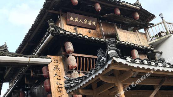 西江鼓藏人家客棧
