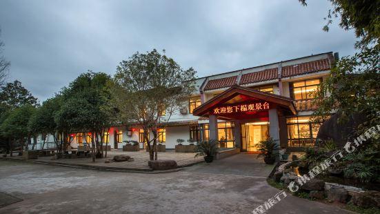우이산 관징 산팡 호텔