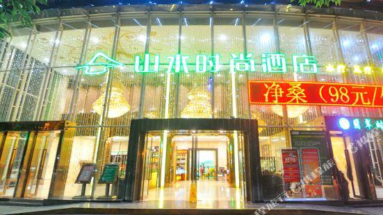 山水時尚酒店(昆明火車站店)