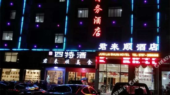 JUNLAISHUN HOTE