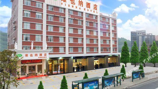 Vienna Hotel (Guangzhou South China Botanical Garden)