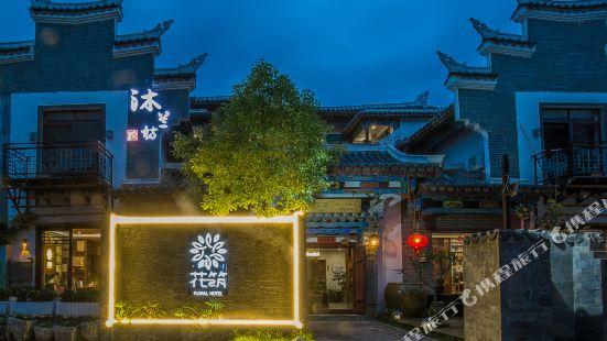 Huazhu Libo Ancient Town Mulanfang Inn