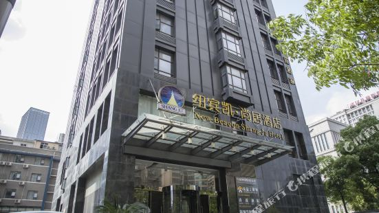 New Beacon Shangju Hotel (Wuhan Children's Hospital)
