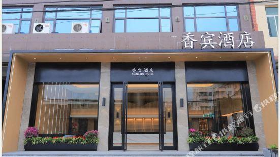 Xiangbin Hostel