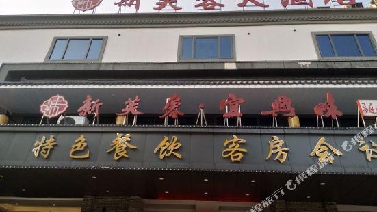 宜興新芙蓉大酒店