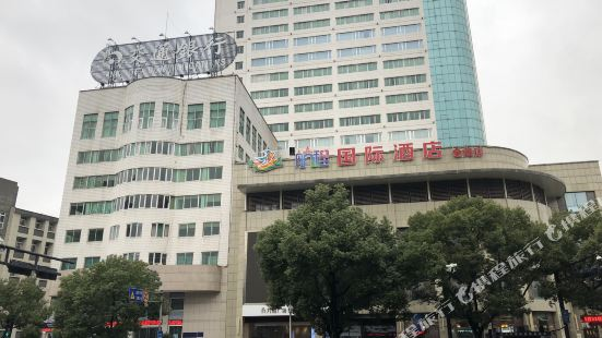 Hangcheng International Hotel (Jinxin Hotel Fuchun Road)