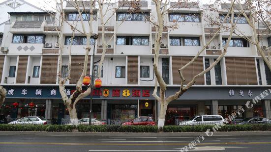 슈퍼 8 호텔 - 난징 부자묘 중화먼 청바오지점