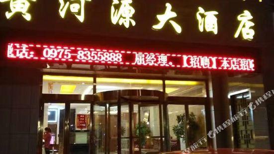瑪沁黃河源大酒店