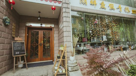 湖畔度假別墅(資興東江湖店)