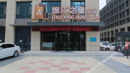 Jinjiang Inn Select (Heze Wanxiang Plaza)