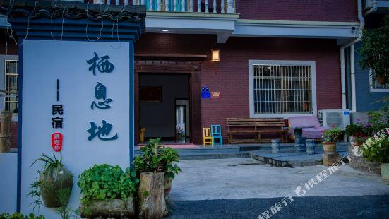 杭州棲息地民宿