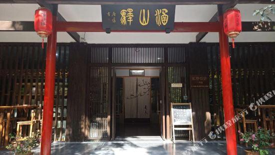 Hanshan Mountain Natural Humanities Theme Family Hotel