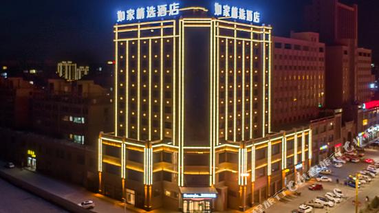 Home Inn Plus (Zhangye High Speed Railway Station)