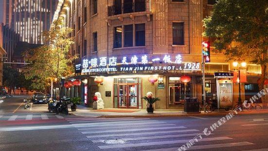 James Joyce Coffetel (Tianjin Xiaobailou Diyi Restaurant)