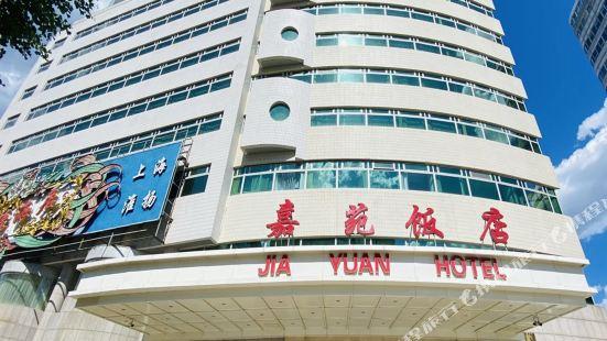 지아위안 호텔