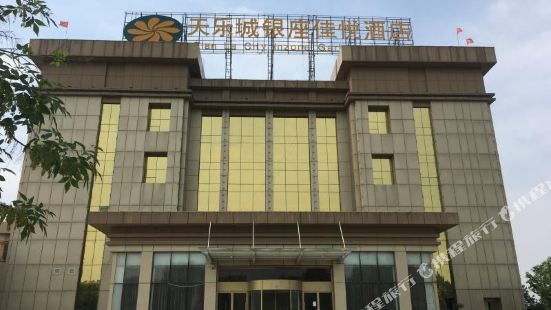티엔위 룬화 인터내셔널 호텔