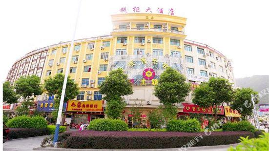 Qiangui Theme Hotel