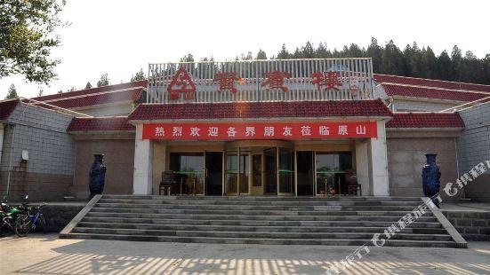 Yuanshan Hotel (Zibo Yuanshan VIP Building)