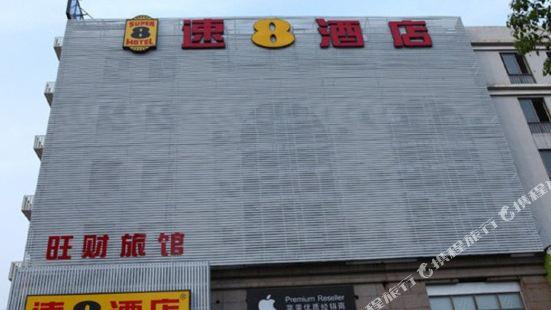 速8酒店(義烏賓王店)