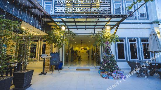 裏希林吳哥酒店