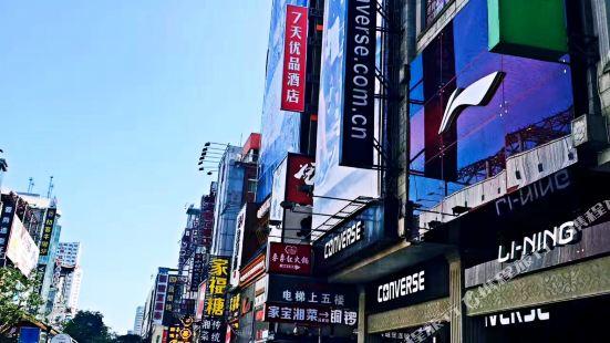 7天優品酒店(長沙步行街地鐵站店)