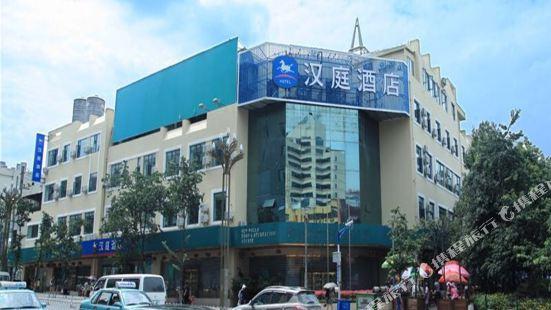漢庭酒店(昆明翠湖圓通山公園店)