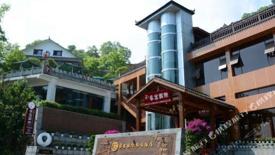 루이홍 인터내셔널 호텔&리조트