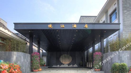 長沙悦江酒店