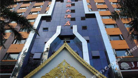 Xintianyou Hotel