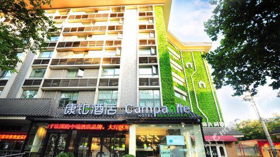 Campanile Hotel Xi'an Giant Wild Goose Pagoda