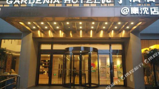 Gardenia Hotel (Shanghai Zhoupu Kangshen Road)