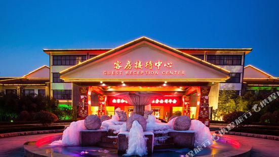 Zhisheng Hot Spring Guest Reception Center (Zhisheng Hot Spring Resort No.1 Building)