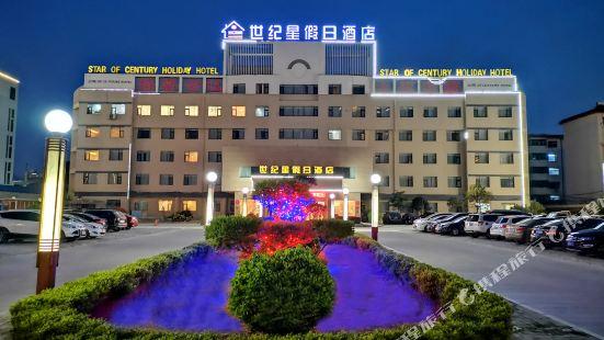 Star of Century Hotel (Shangqiu Nanjing Road)