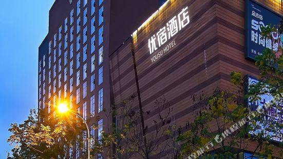 優宿酒店(寧波印象城店)