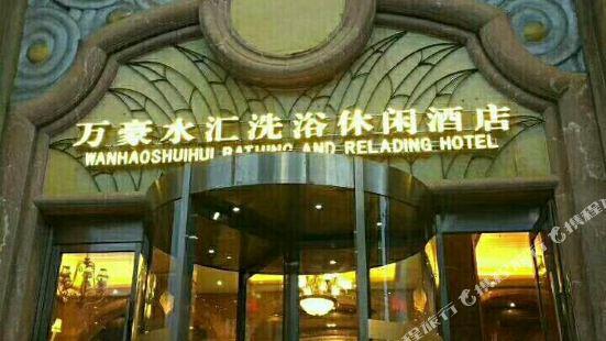Wanhao Shuihui Bathing And Relanding Hotel