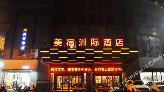 마이셀프 호텔 (핑후 모스좡위안 지점)