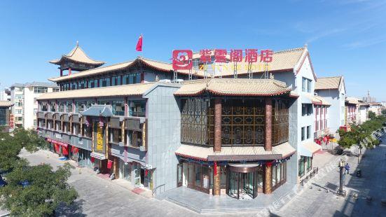 武威紫雲閣酒店
