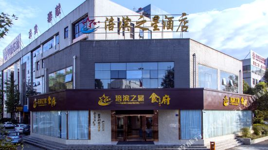 江油涪濱之星酒店