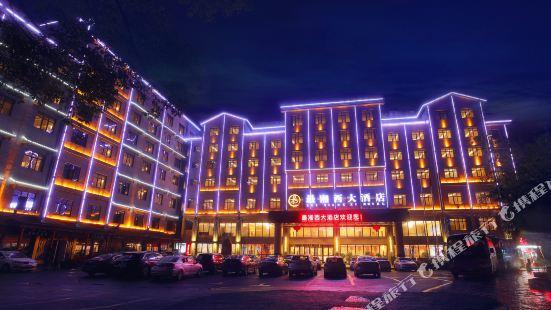 鳳凰最湘西大酒店