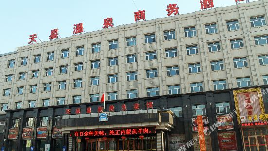 Tianxing Hot Spring Business Hotel