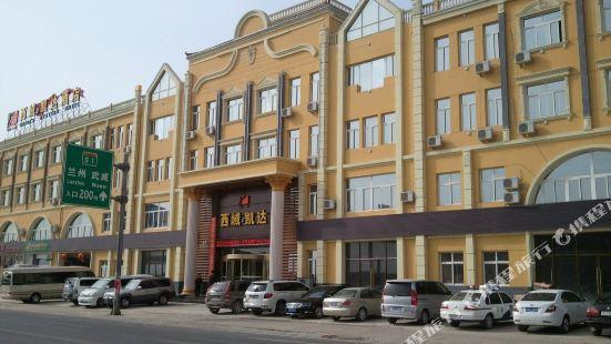 시위 카이다 호텔