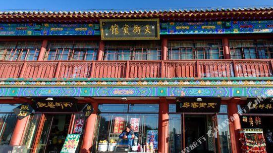 Tianjie Hotel
