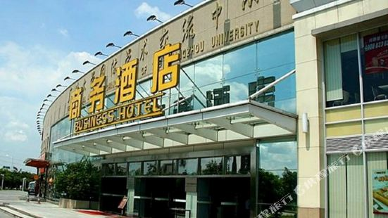Guangzhou University Business Hotel