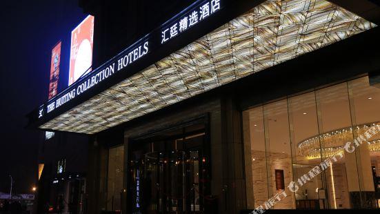 武漢匯廷精選酒店
