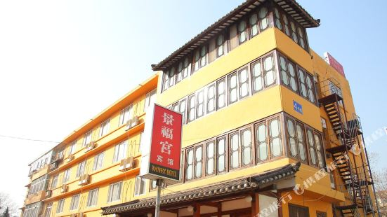 青島景福宮賓館