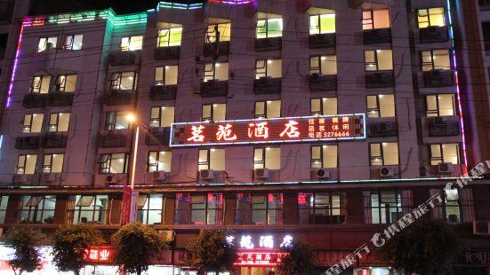 宣漢茗苑酒店