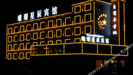 青海湖璀璨星辰賓館