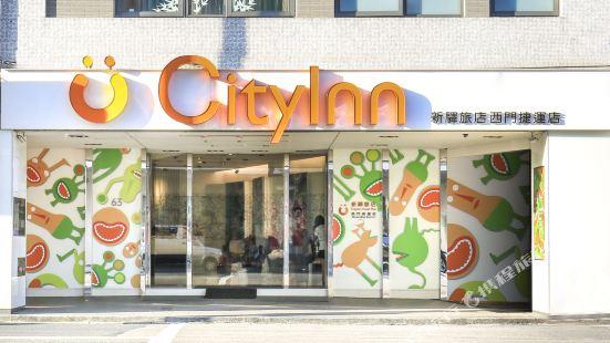新驛旅店(台北西門捷運店)