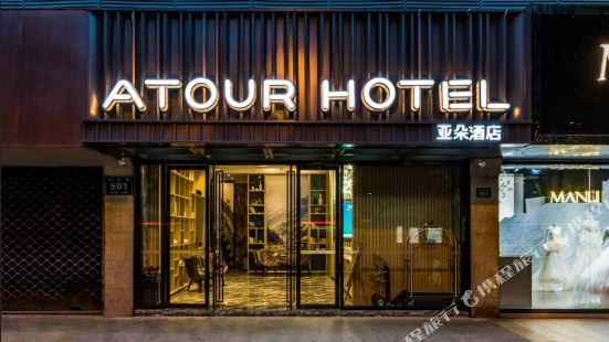 杭州西湖湖濱亞朵酒店